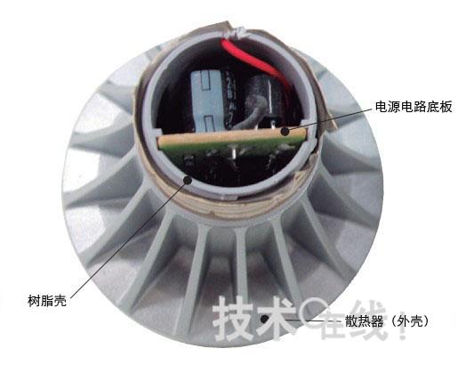 东芝照明led灯泡的下部电源电路底板插在树脂壳中.