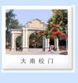 厦门大学 招生简章