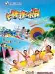 暑假广州长隆水上乐园一日游 激情一下 清凉一夏_千千旅行网