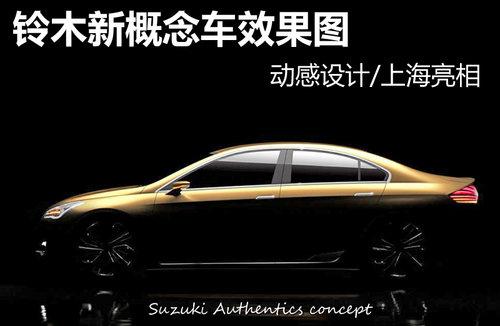 铃木新概念车效果图 动感设计/上海亮相