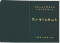 重庆建筑施工员 预算员 质检员 安全员 监理员 培训考试
