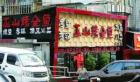 农牧食品网_南京凤凰街巫山烤全鱼店被指使用回收剩油