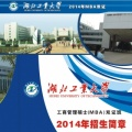 2013年湖北工业大学工商管理硕士(MBA)双证招生简章