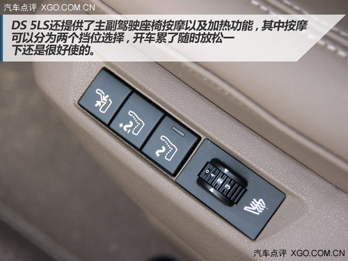 新感官印象 試長安標致雪鐵龍新DS 5LS
