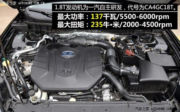 奔腾一汽奔腾奔腾B902014款 1.8T 自动旗舰型
